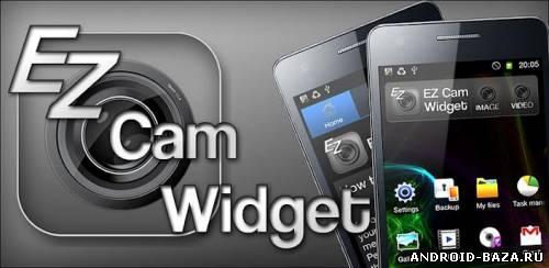 Приложение EZ Cam Widget андроид