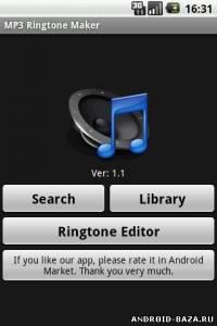 MP3 Ringtone Maker на телефон