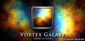 Живые обои Vortex Galaxy — Бесплатные Живые Обои