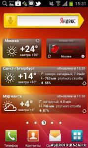 Яндекс-Погода