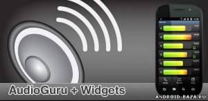 AudioGuru. Скриншот 1