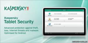 Kaspersky Tablet Security Full на телефон