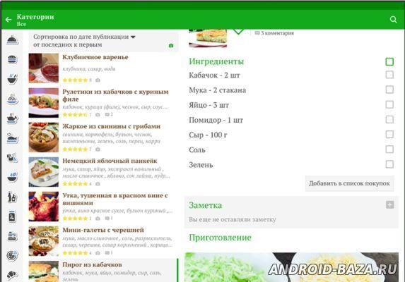 """""""Лучшие рецепты мира"""" на телефон"""