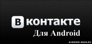 Картинка Браузеры андроид ВКонтакте 4.7.0