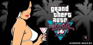 Картинка Grand Theft Auto: Vice City - GTA Андроид