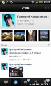 ВКонтакте 4.7.0 на телефон