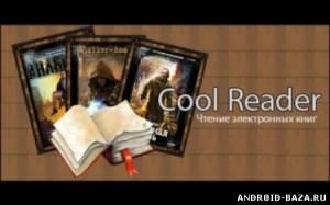 Cool Reader 3 на телефон