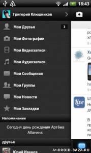 ВКонтакте 4.7.0 на планшет