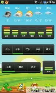 AudioGuru. Скриншот 2