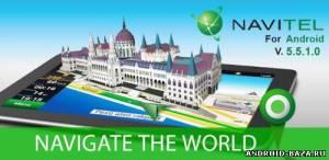 Navitel Navigator 5.5.1.0 + Карты