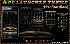 Wisdom Book — Go Launcher EX Theme на телефон