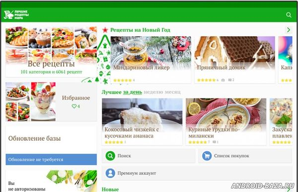"""""""Лучшие рецепты мира"""" на планшет"""