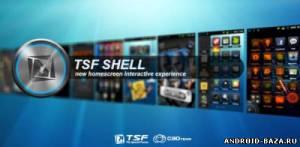 TSF Shell 3D - Аналог SpbShell и HTCSense для андроид