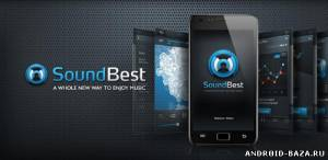 Плееры SoundBest Music Player