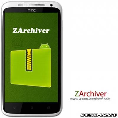 ZArchiver — Архиватор андроид