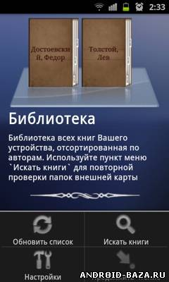 Nomad Reader на планшет