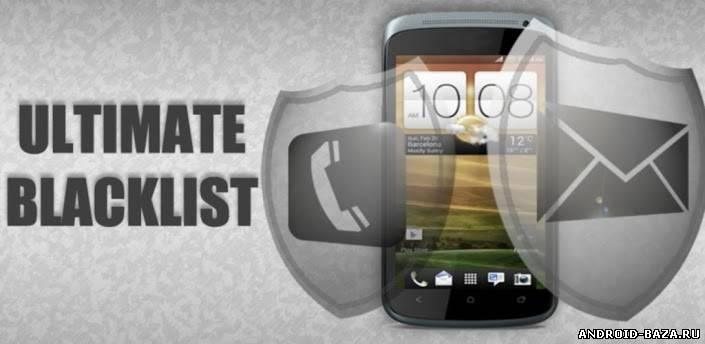 Ultimate Blacklist - Черный список андроид