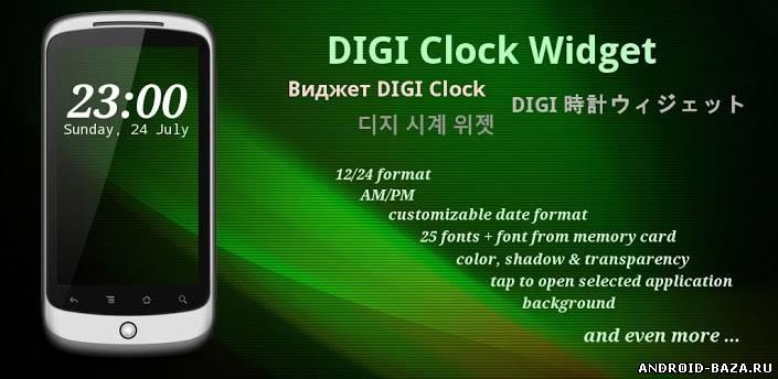 DIGI Clock Widget - Часы Скриншот