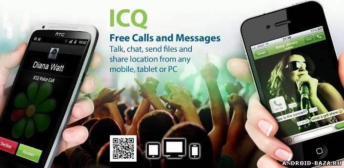 ICQ 6.13 - Аська андроид