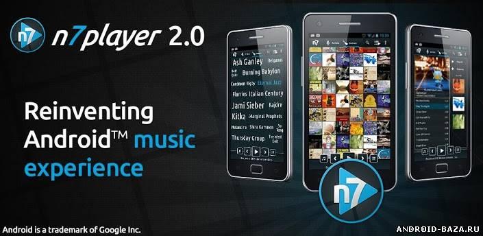 n7player Full андроид