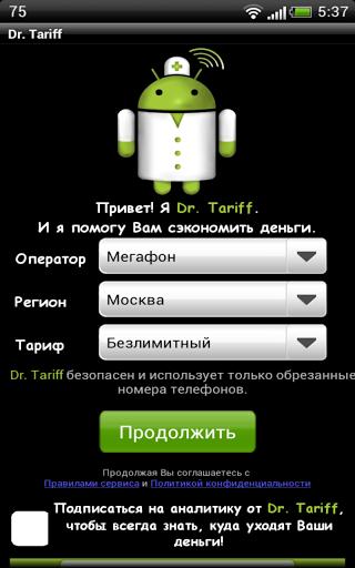 Dr. Tariff - Подбор тарифного плана