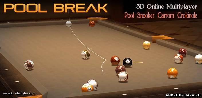 Pool Break Pro — 3D Бильярд андроид
