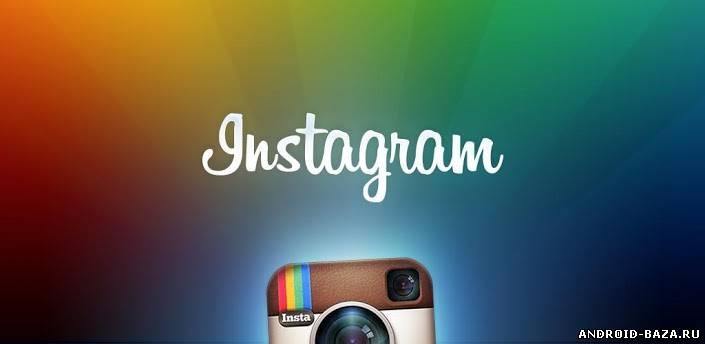 Скачать Instagram — Инстаграм на андроид