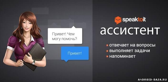 скриншот Ассистент