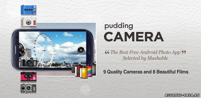 Скачать Pudding Camera на андроид