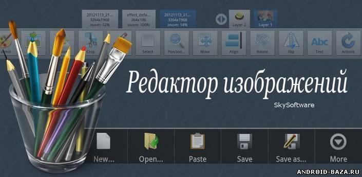 Редактор изображений - клон фотошопа андроид