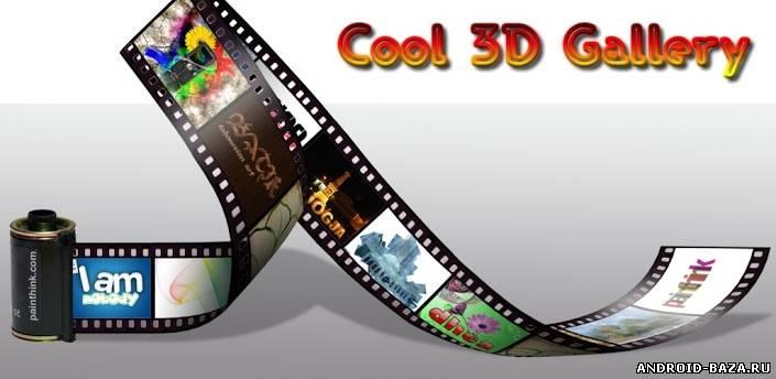 Cool 3D Gallery - Фотогалерея андроид