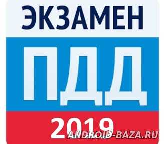 Экзамен ПДД 2017- Билеты ГИБДД андроид