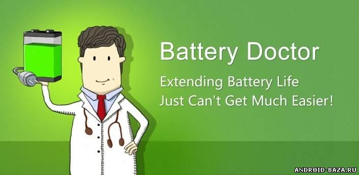 Приложение Battery Doctor андроид