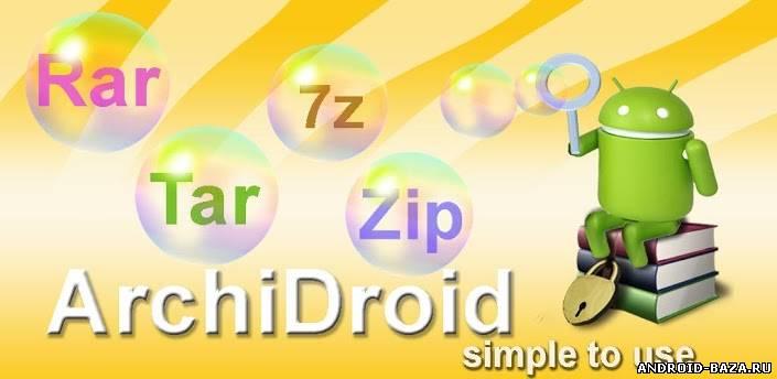 ArchiDroid - Архиватор андроид