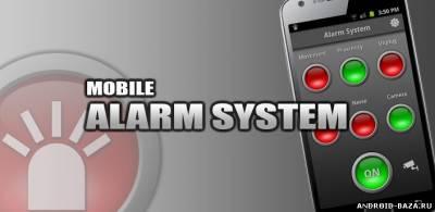 Mobile Alarm System Pro на телефон