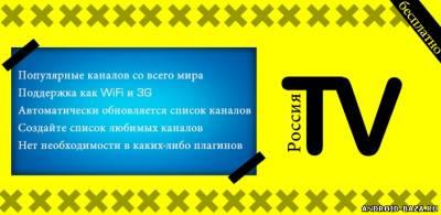 Россия Live TV на телефон