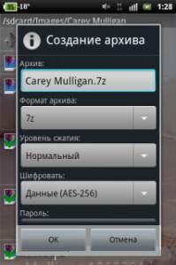 Архиватор ZArchiver