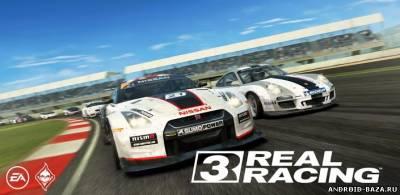 Real Racing 3 - Гонки андроид