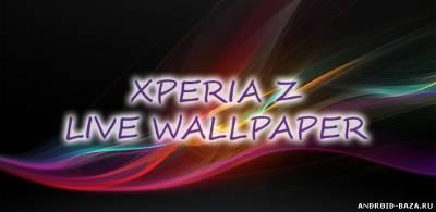 Xperia Z живые обои андроид