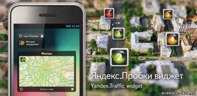 Картинка Виджеты андроид Яндекс.Пробки - Виджет
