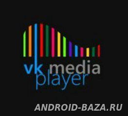 VK Media Player андроид
