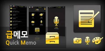 quickMemo -  Быстрые заметки на телефон
