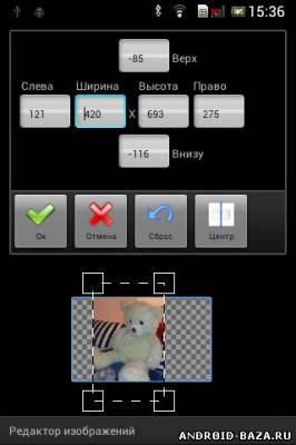 Редактор изображений - клон фотошопа на телефон