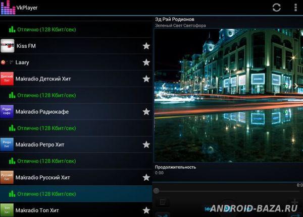 VK Media Player на планшет