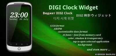 DIGI Clock Widget - Часы. Скриншот 1