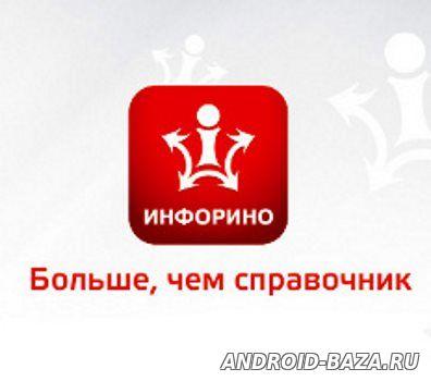 Инфорино - Городской справочник для андроид