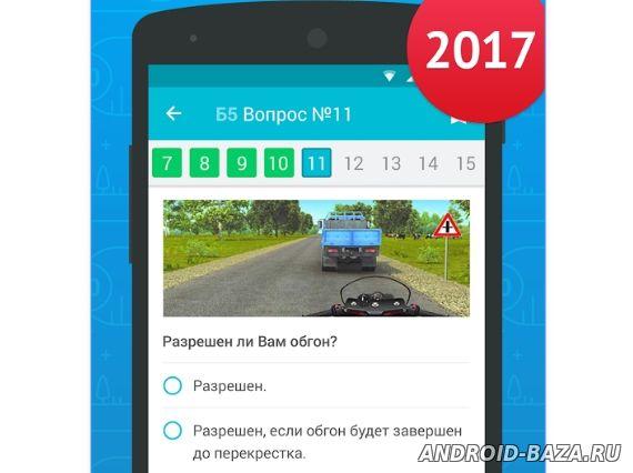 Экзамен ПДД 2017- Билеты ГИБДД на телефон