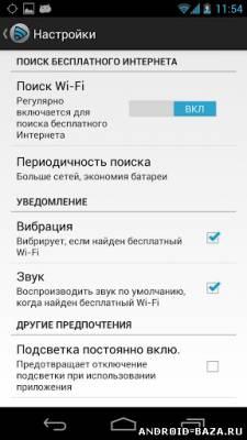 Free Zone WiFi на планшет
