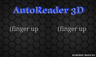 AutoReader 3D на телефон