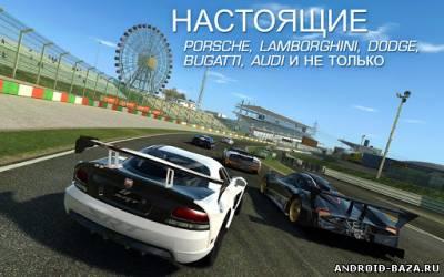 Real Racing 3 - Гонки на планшет